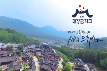 대장금파크 홍보 영상